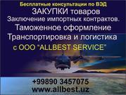 Полный спектр услуг по таможенной очистке грузов на территории РУз